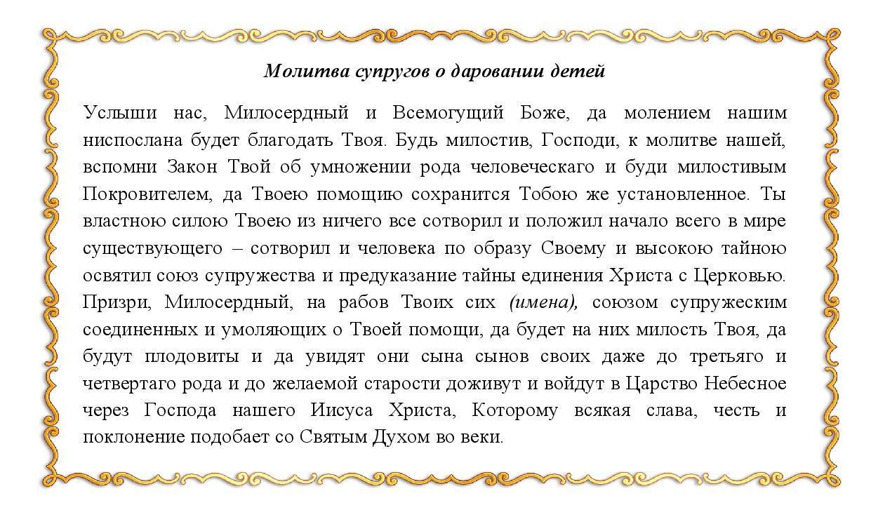 Modlitba_za_deti___k__pia_page_001__1_.jpg